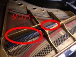 グランドピアノのダンパー