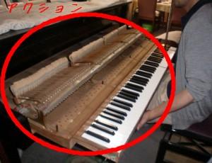 ハイブリットピアノ アクション