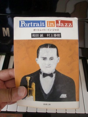 portrait in jazz 村上春樹